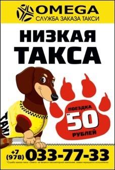 «Омега» – заказ такси в Севастополе. Поездка от 50 рублей!