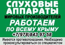 Слуховые аппараты в Симферополе – качество от мировых производителей!