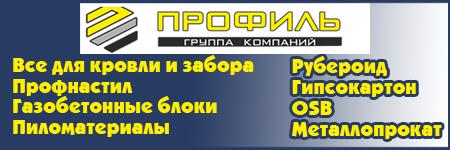 Продажа металлопроката, кровельных и пиломатериалов, ОСП в Севастополе – «Профиль»: качество!