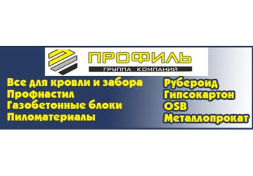 Продажа металлопроката, кровельных и пиломатериалов, ОСП в Севастополе – «Профиль»: качество!, фото — «Реклама Севастополя»