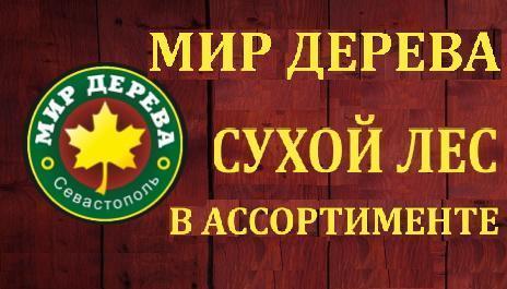 """Доска, отделочные материалы из древесины в Севастополе - компания """"Мир дерева"""": ассортимент, качество!"""