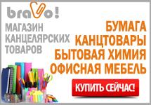 Товары для офиса и склада в Крыму - ООО «Браво-Крым»: надежный бизнес-партнер!