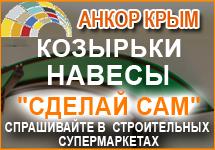 Козырьки, навесы «Сделай Сам» в Симферополе и Крыму – «Анкор Крым»: доступные цены, высокое качество