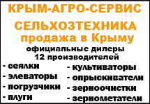 Продажа сельхозтехники в Крыму – компания «Крым-Агро-Сервис»: партнер, которому доверяют!