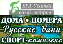 SPA-Усадьба «Белый остров» - выбираем правильный отдых для семьи!