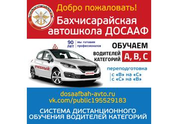 """Проводим набор на обучение водителей категорий """"А"""", """"В"""", """"С"""", дистанционное обучение, переподготовка, фото — «Реклама Севастополя»"""