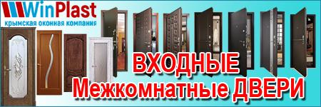 Входные и межкомнатные двери в Севастополе – «Win Plast». Немецкое качество!