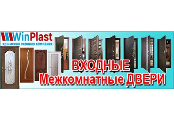 Входные и межкомнатные двери в Севастополе – «Win Plast». Немецкое качество!, фото — «Реклама Севастополя»