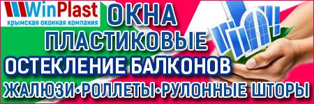 Окна, остекление балконов, ролеты, жалюзи, рулонные шторы от производителя в Севастополе - Win Plast