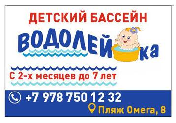 Бассейн для детей в Севастополе - «Водолейка»: здоровье и удовольствие для каждого ребенка!, фото — «Реклама Севастополя»