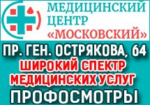 Медицинский центр в Севастополе – МЦ «Московский»: качественные услуги, доступные цены!