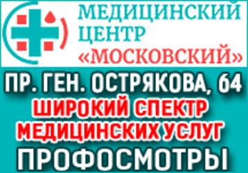 Медицинский центр в Севастополе – МЦ «Московский»: качественные услуги, доступные цены!, фото — «Реклама Севастополя»