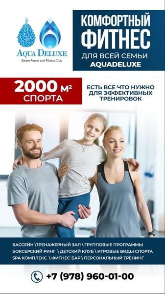 Фитнес для всей семьи в Севастополе - Aqua Deluxe. Есть всё для эффективных тренировок!