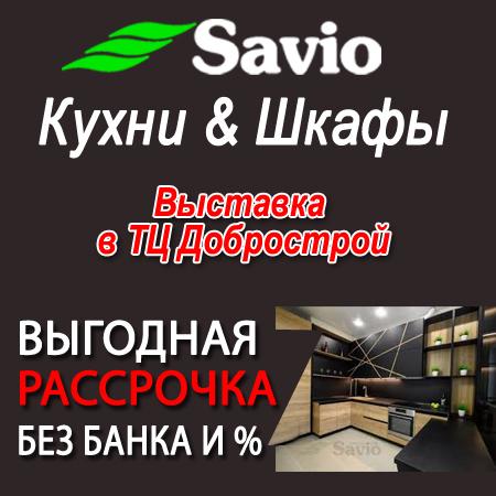 Кухни, шкафы-купе в Севастополе – компания «Savio». Безупречное качество!