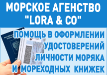 Помощь в оформлении документов для моряков в Севастополе-морское агентство «Lora & CO»