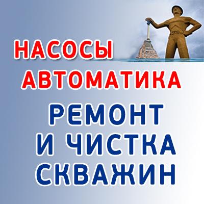 Ремонт, чистка скважин в Севастополе и окрестностях – Севскважина: надежность, гарантия, качество, доступные цены