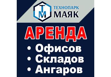Аренда офисов, складов в Севастополе – бизнес-центр «Технопарк «Маяк». От собственника!, фото — «Реклама Севастополя»