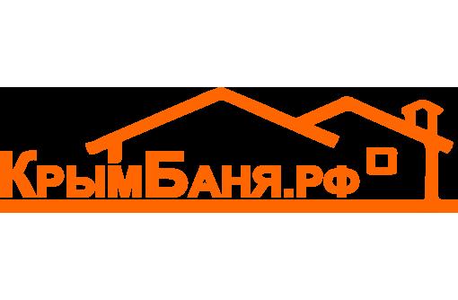 Строительство и отделка бань в Крыму – компания «Крым Баня»: опыт, мастерство, выгодные условия!