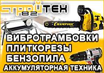 Плиткорезы, бензопилы, вибротрамбовки, аккумуляторная техника в Севастополе – «Стройтех». Доступно!