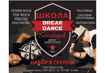 Занятия брейк-дансом в Севастополе - школа IMPACT DANCE STUDIO: здоровье и отличное настроение!, фото — «Реклама Севастополя»