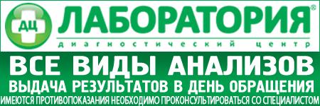 Анализы в Севастополе – «Олнил»: точный результат, короткие сроки, высокие технологии