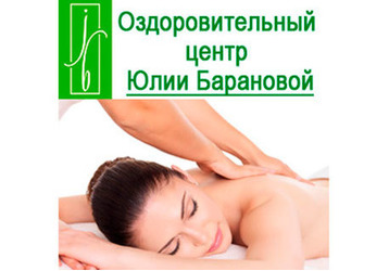 Массаж в Севастополе - оздоровительный центр Юлии Барановой: польза для души и тела!, фото — «Реклама Севастополя»
