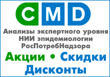 СМД анализы в Севастополе - «Центр молекулярной диагностики (CMD)»: работа экспертного уровня!