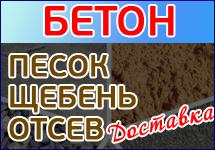 Стройматериалы с доставкой в Севастополе: бетон, песок, щебень, отсев. Аренда спецтехники. Надежно!