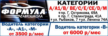 Автошкола в Севастополе – «Формула»: профессиональный подход к обучению