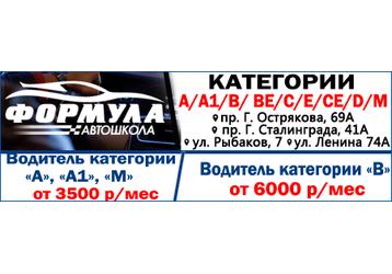 Автошкола в Севастополе – «Формула»: профессиональный подход к обучению, фото — «Реклама Севастополя»