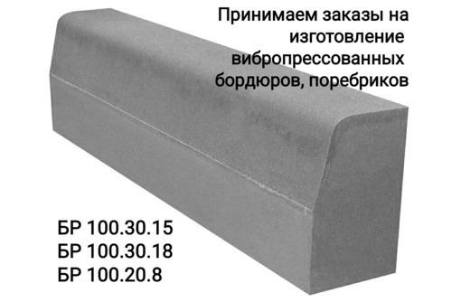 бетон созидатель севастополь