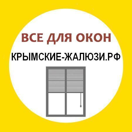 Жалюзи, карнизы, шторы, роллеты в Симферополе – «Крымские жалюзи.рф» - качество от производителя!