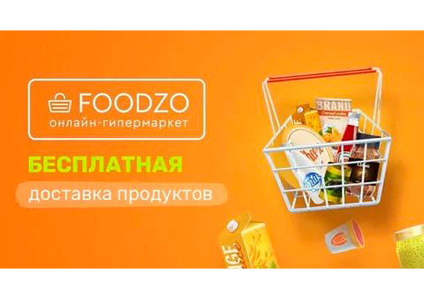 Доставка товаров домой в Севастополе – онлайн-гипермаркет FOODZO: высококлассный сервис!