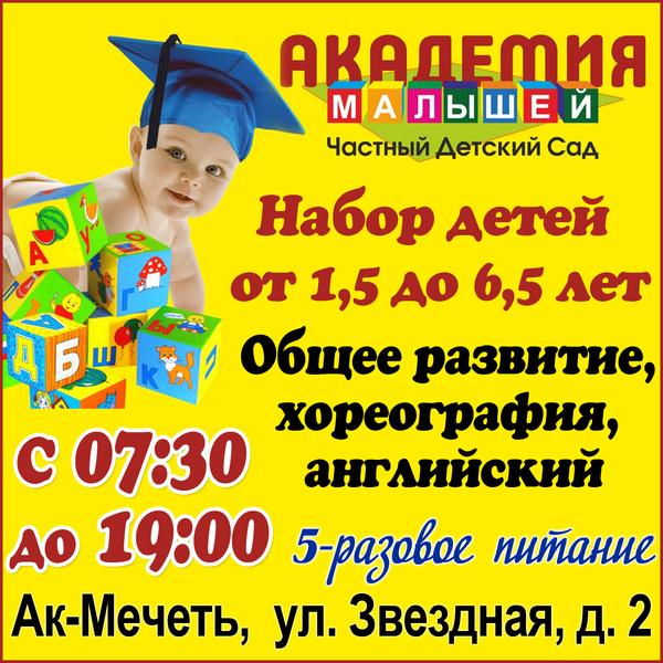 Частный детский сад в Симферополе – «Академия малышей»: с любовью к каждому ребенку!