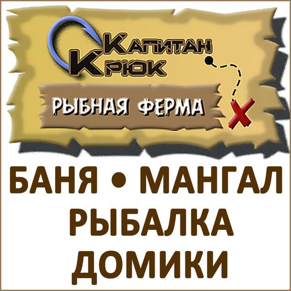 """Отдых в Крыму. Рыбалка. Баня. Мангал. Рыбацкая ферма """"Капитан Крюк"""" ждёт вас!"""