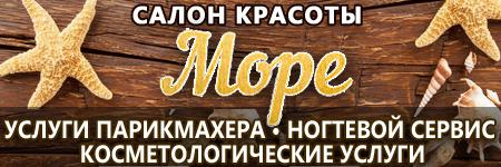 Парикмахер, косметолог, маникюр в Севастополе – салон красоты «Море»: отличный сервис!