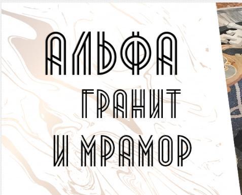 Изделия из природного камня в Крыму - «Гранит и мрамор»: выполним заказы любых объемов и сложности!