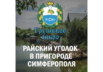 Отдых в Севастополе и в Крыму – база отдыха «Грушевое озеро»: приятные эмоции гарантированы! , фото — «Реклама Севастополя»