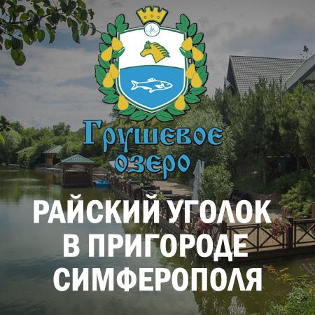 Активный отдых, рыбалка в Симферополе - «Грушевое озеро»: отдых для души в Крыму