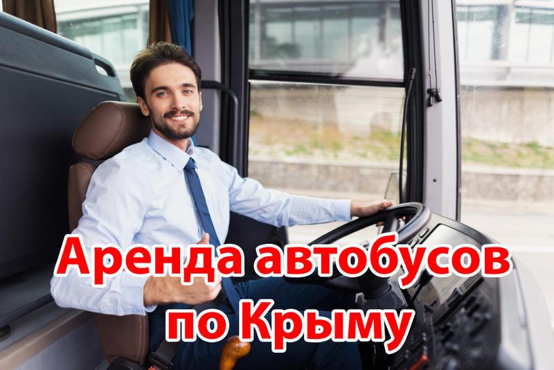 Аренда автобусов в Крыму – TransAvto-7: надежная компания, доступные цены!