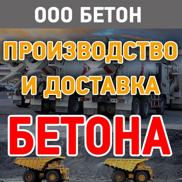 Бетон, сыпучие материалы в Севастополе - ООО «Бетон»: всегда выгодное сотрудничество!