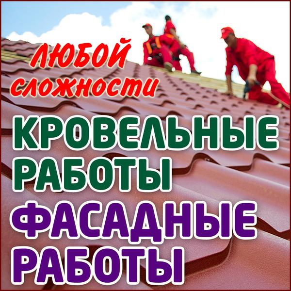 Кровельные работы «под ключ» в Севастополе – работаем на совесть!