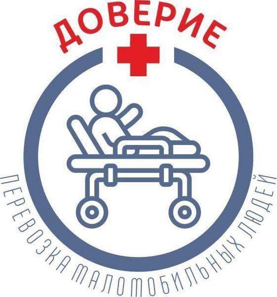 Профессиональная перевозка больных в Симферополе и Крыму– «Доверие» оперативно, надежно, доступно!