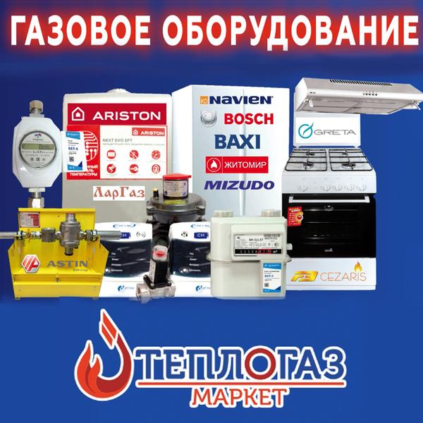 Газовое оборудование в Крыму - компания «Тепло Газ маркет»: высокое качество по доступной цене!