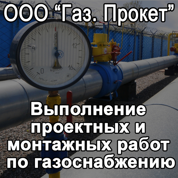 Монтаж, проектные работы по газоснабжению, оформление документации в Крыму - «Газ.Проект». Удобно!