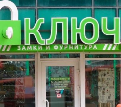 Замки, фурнитура в Ялте – компания «Ключ»: широкий ассортимент качественных товаров