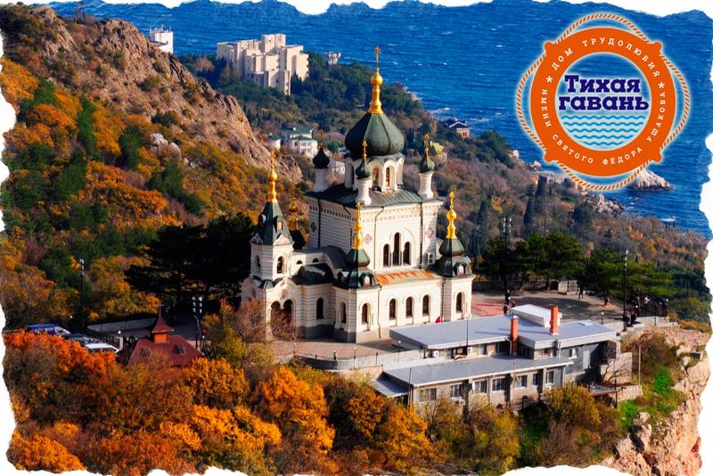 Помощь людям, оказавшимся в трудной ситуации в Крыму и Севастополе. Православный рабочий дом трудолюбия «Тихая Гавань»