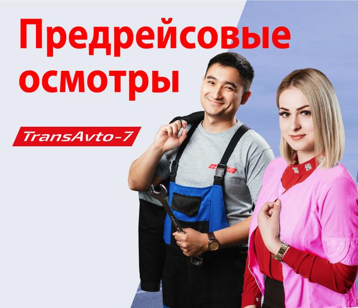 Предрейсовые осмотры водителей и транспорта в Симферополе – Trans-Avto-7: работаем для вас!
