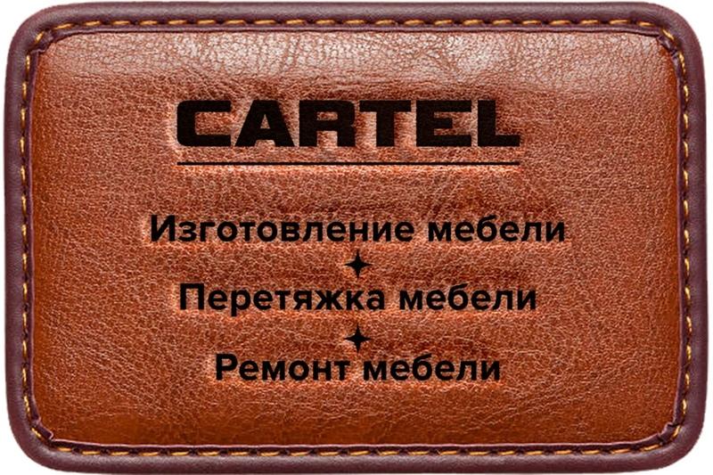 Изготовление мягкой мебели в Симферополе - «Cartel»: всегда отличное качество!