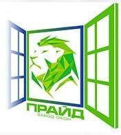 Пластиковые окна, двери в Симферополе и Крыму – завод «Прайд»: всегда надежные решения!